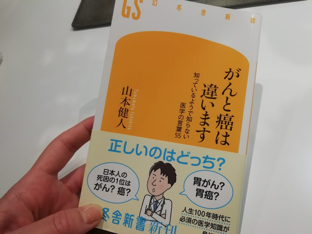 山本健人著「がんと癌は違いますー知っているようで知らない医学の言葉55」幻冬舎新書、2021.3月発行